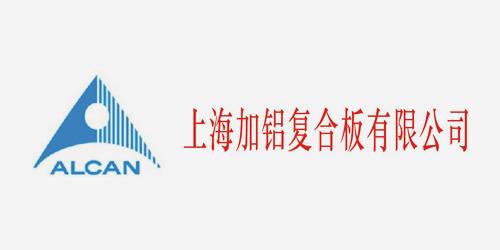 上海加铝复合板有限企业